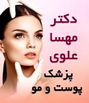 دکتر مهسا علوی در شیراز