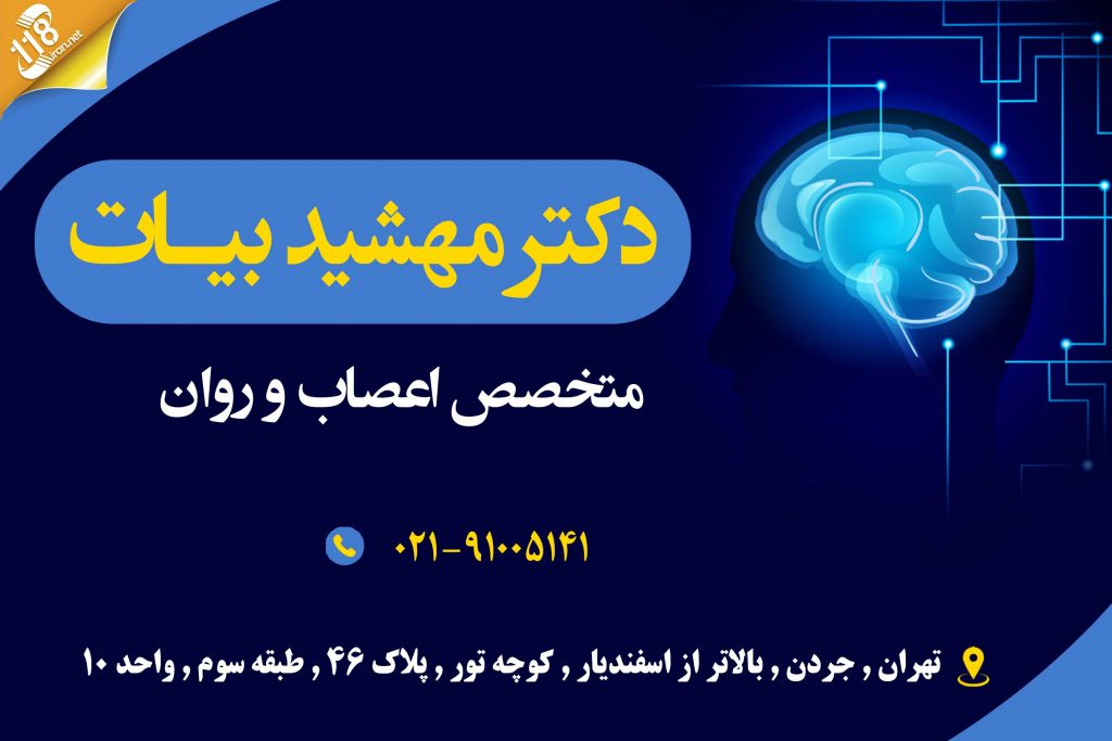 دکتر مهشید بیات در تهران