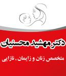 دکتر مهشید محسنیان در بندرعباس