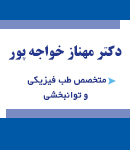 دکتر مهناز خواجه پور در رفسنجان