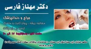دکتر مهناز فارسی در مشهد