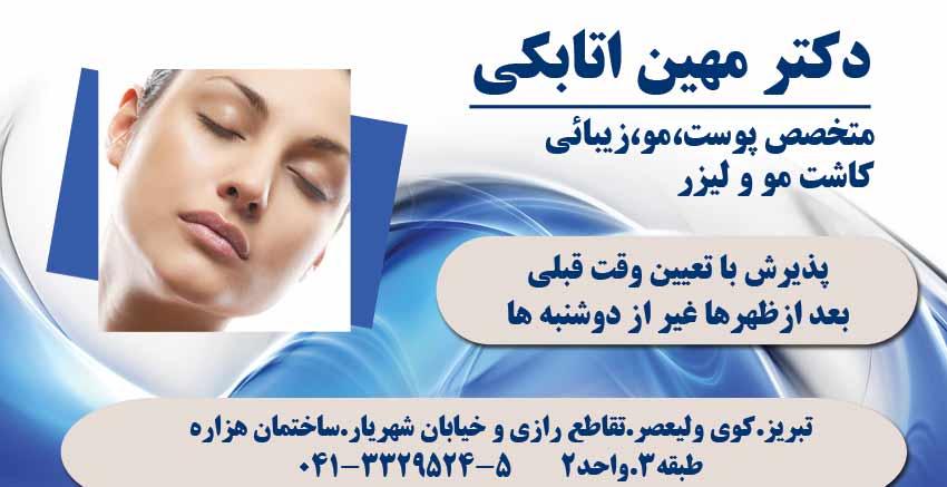 دکتر پوست و مو و زیبایی در تبریز