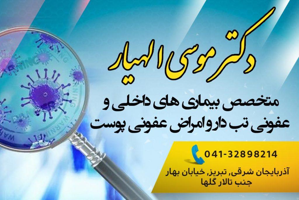 دکتر موسی الهیار در تبریز