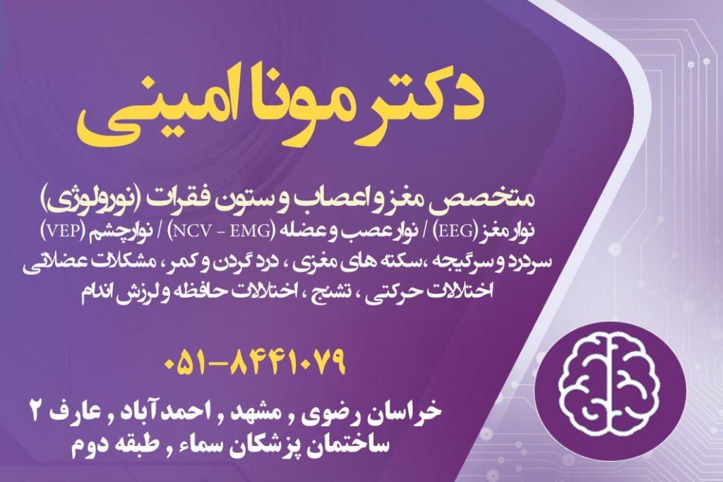 دکتر مونا امینی در مشهد