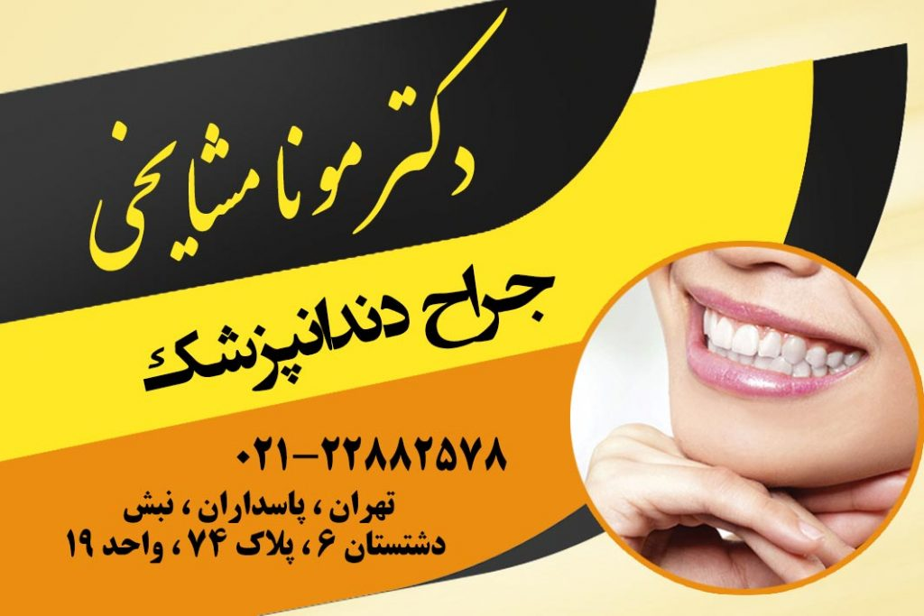 دکتر مونا مشایخی در تهران