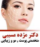 دکتر مژده مسیبی در شیراز