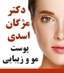 دکتر مژگان اسدی در تهران