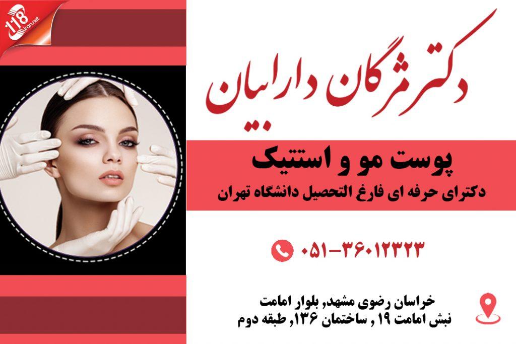 دکتر مژگان دارابیان در مشهد