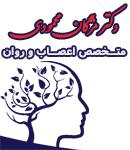 دکتر مژگان محمودی در قائمشهر
