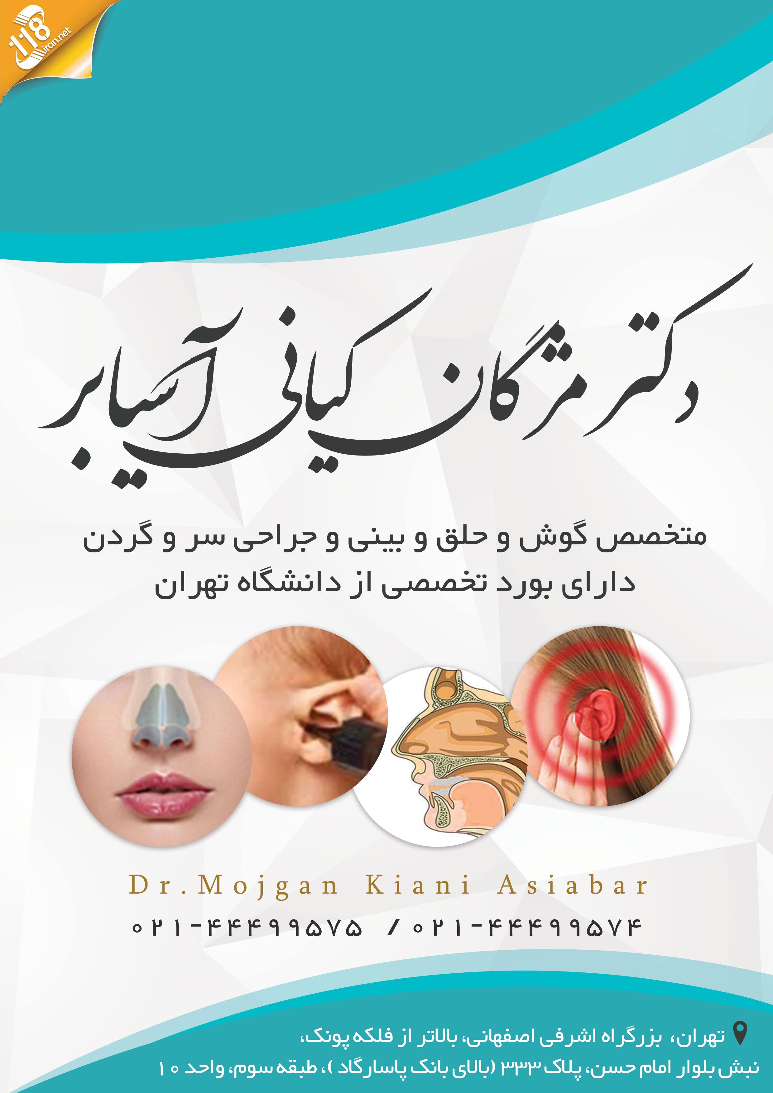 دکتر مژگان کیانی آسیابر در تهران