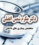 دکتر مکرم شمس افضلی در لنگرود