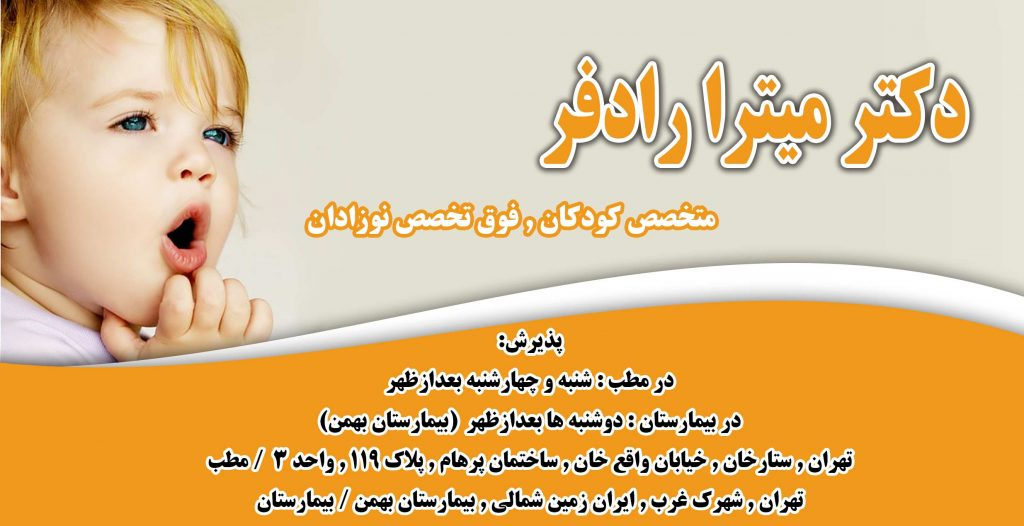دکتر میترا رادفر در تهران