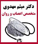 دکتر میثم مهدوی در مشهد