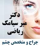 دکتر میر سیامک ریاضی در لاهیجان