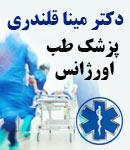 دکتر مینا قلندری در تهران