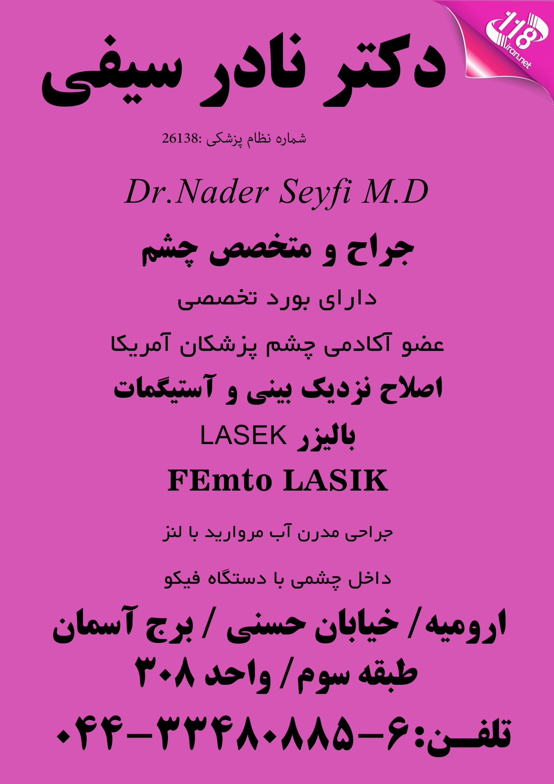 دکتر نادر سیفی