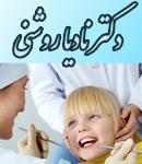 دکتر نادیا روشنی در ساری