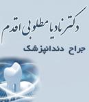 دکتر نادیا مطلوبی اقدم در تهران