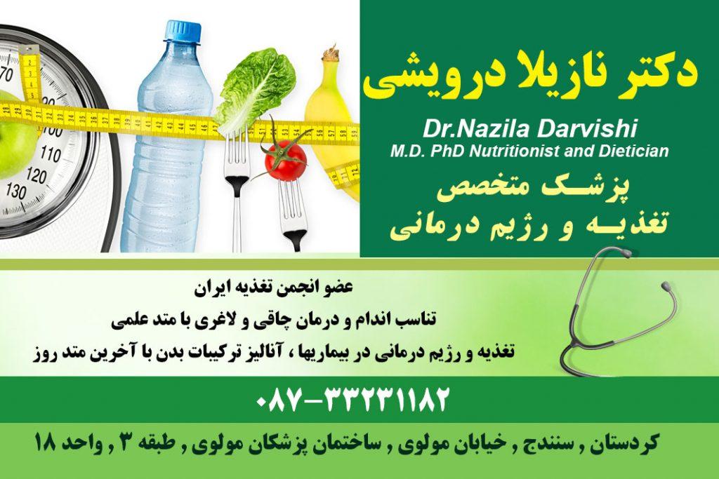 دکتر نازیلا درویشی در کردستان