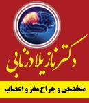 دکتر نازیلا دزنابی در تبریز