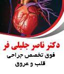 دکتر ناصر جلیلی فر در تهران