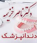 دکتر ناصر خزیمه در مشهد