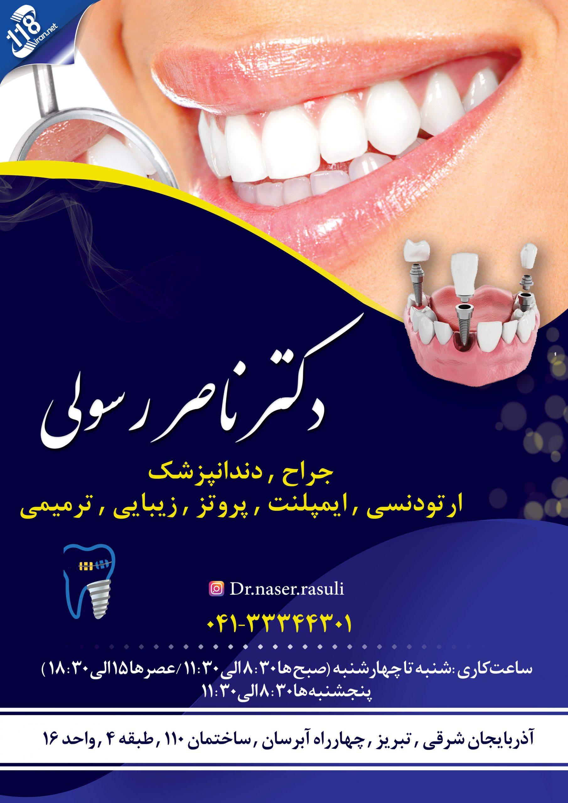 دکتر ناصر رسولی