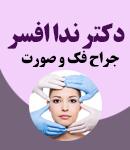دکتر ندا افسر در تهراندکتر ندا افسر در تهران