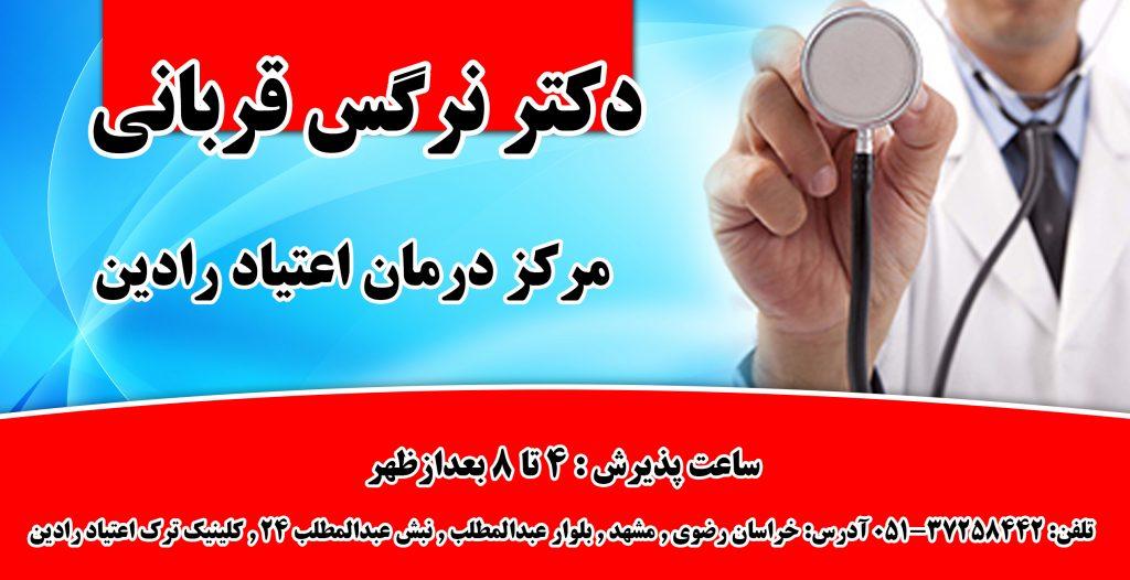 دکتر نرگس قربانی در مشهد
