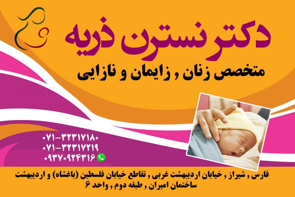 دکتر نسترن ذریه در شیراز