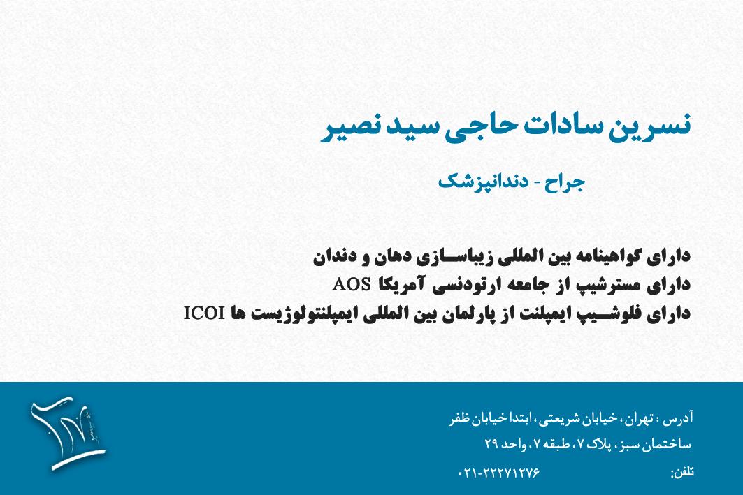 دکتر نسرین سادات حاجی سید نصیر در تهران