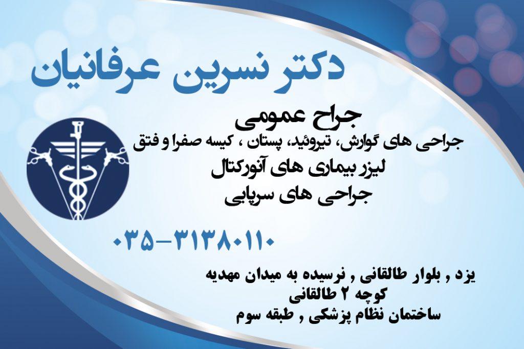 دکتر نسرین عرفانیان در یزد