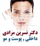 دکتر نسرین مرادی در تهران