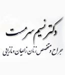 دکتر نسیم سرمست در تهران