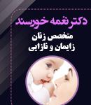 دکتر نغمه خورسند در نیشابور