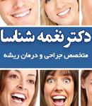 دکتر نغمه شناسا در شهرکرد
