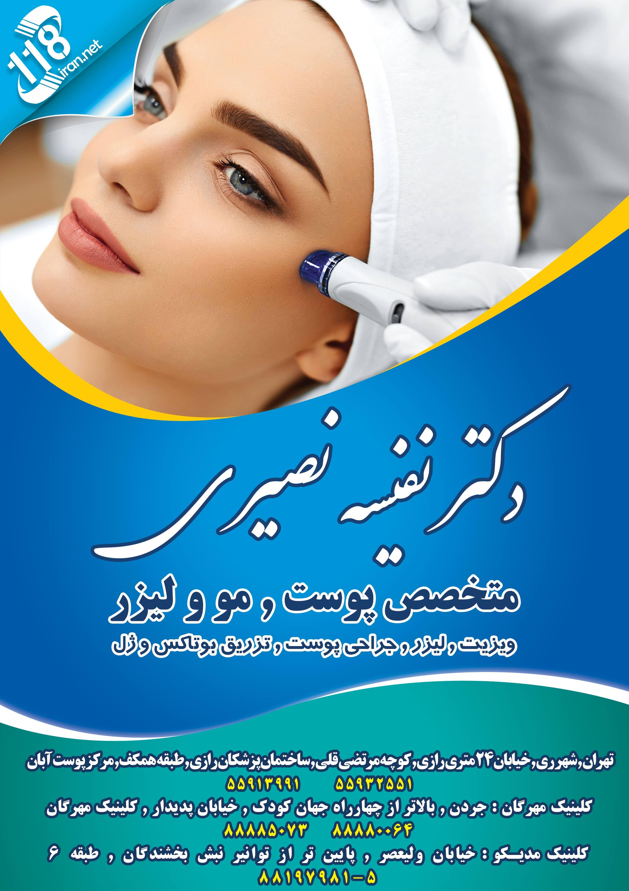 دکتر نفیسه نصیری در تهران
