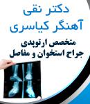 دکتر نقی آهنگر کیاسری در گرگان
