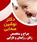 دکتر نوشین صحابی در تهران