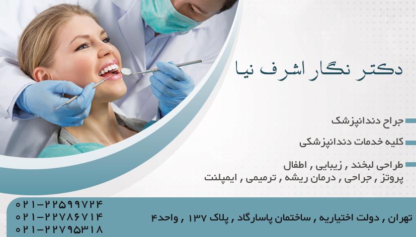 دکتر نگار اشرف نیا در تهران