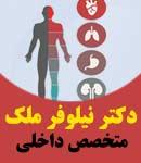 دکتر نیلوفر ملک در مشهد