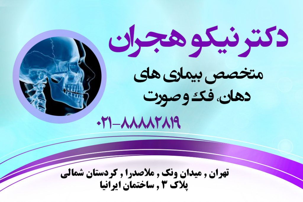 دکتر نیکو هجران در تهران