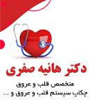 دکتر هانیه صفری در تهران