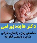 دکتر هایده بیرامی در مشهد