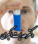 دکتر هدایت اکبری در شیراز