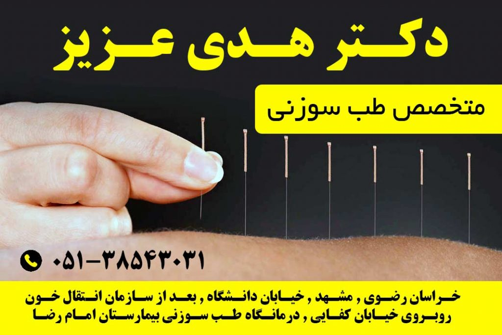 دکتر هدی عزیز در مشهد