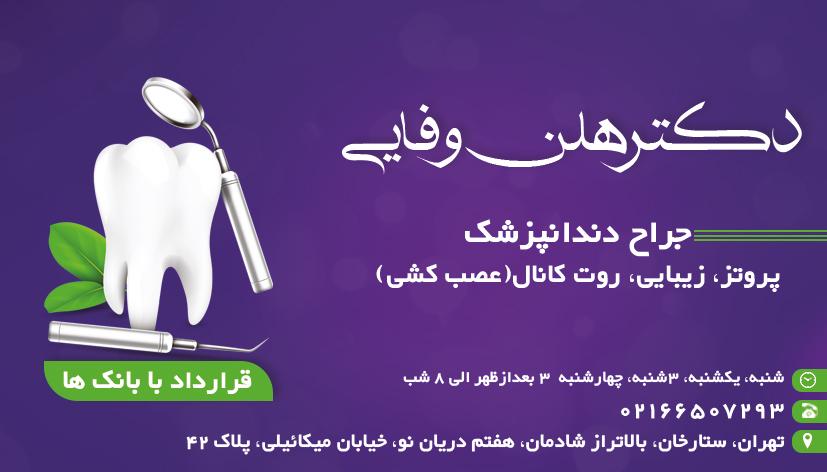 دکتر هلن وفایی در تهران