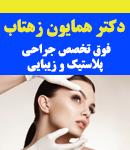 دکتر مهتاب احمدی در اهواز