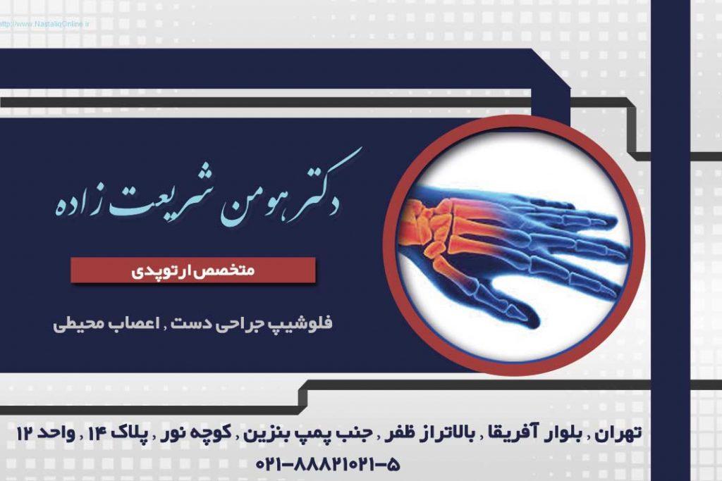 دکتر هومن شریعت زاده در تهران