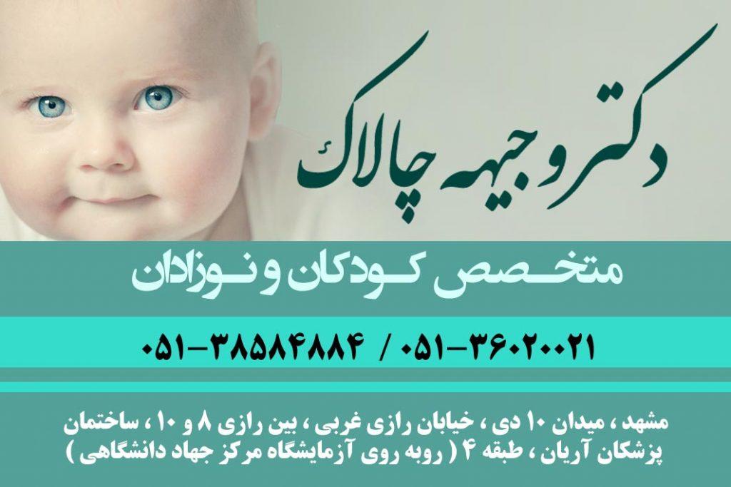 دکتر وجیهه چالاک در مشهد